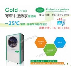 节能减排低碳环保 低温热泵机组