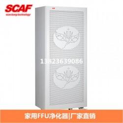 除PM2.5雾霾甲醛家用FFU空气净化器
