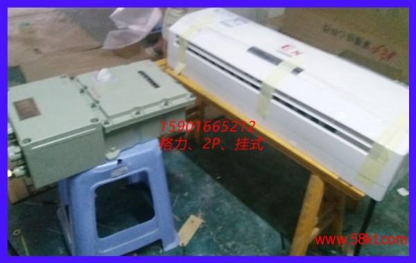 BKFR-50格力防爆空调器壁挂式2P