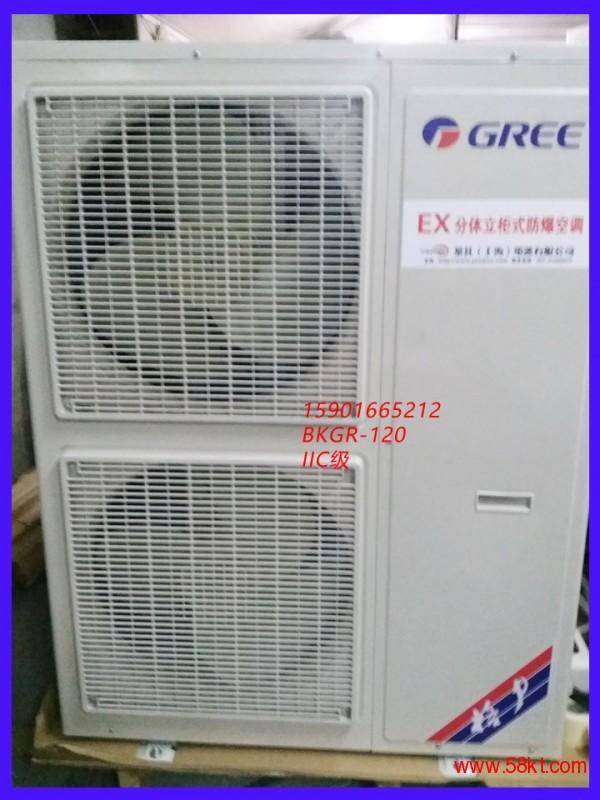 格力防爆空调器立柜式5P防爆空调