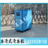 水冷式冷水机 小型冷水机