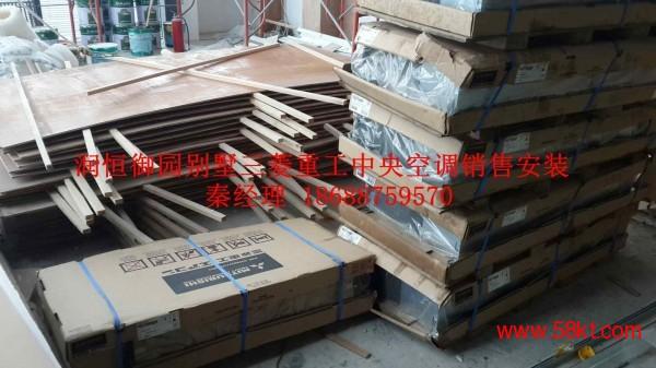 三菱重工中央空调SCM 系列深圳地区