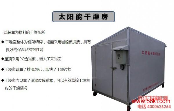 太阳能烘干攀枝花西昌高温热泵烘干技术