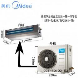 成都美的直流变频风管机空调
