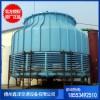 德州冷却塔 圆形冷却塔 玻璃钢冷却塔