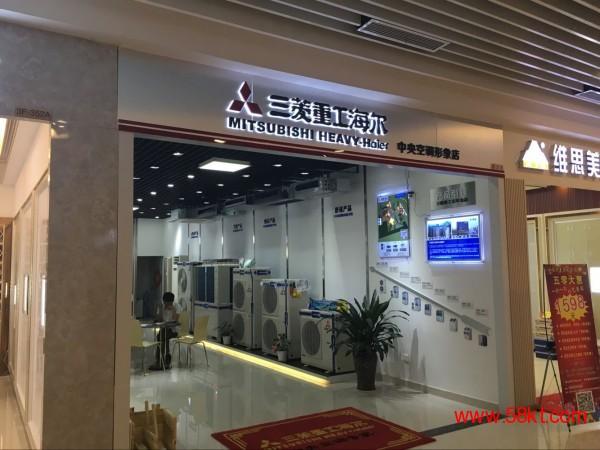 深圳市三菱重工海尔 深圳吉成暖通