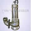 WF型全不锈钢污水污物潜水泵