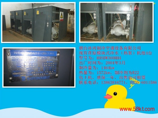 烟台荏原二手热泵机组