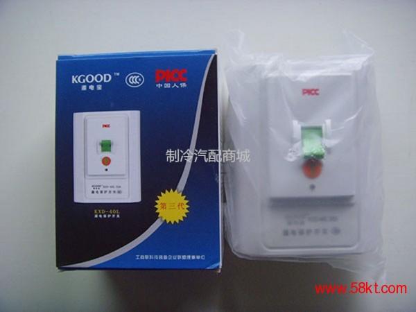 漏电保护开关KXD-40L KGOOD