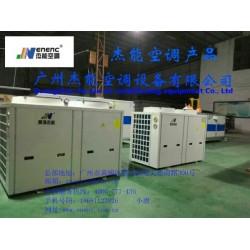 杰能中央空调机组+末端+模块机