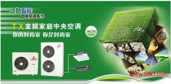 深圳三菱重工海尔中央空调
