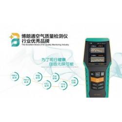 博朗通检测仪 甲醛VOCsPM2, pm2.5、pm10、甲醛、voc