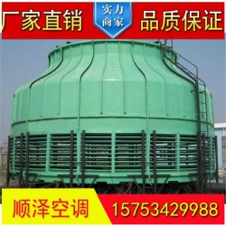 工业型逆流式玻璃钢冷却塔