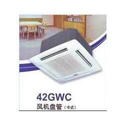开利卡式风机盘管42GWC003