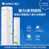 烟台格力空调 i酷3匹变频圆柱空调水晶白