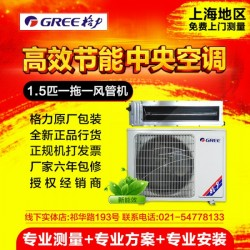 格力中央空调风管机