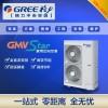 Gree格力 GMV-H120WLA