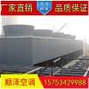 CDFN-400方形逆流式玻璃钢冷却塔