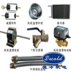 表冷器空调风机盘管电机电动阀