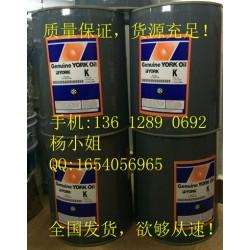 约克(YORK)约克压缩机专用油K油