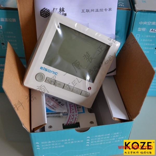 亿林AC803中央空调智能液晶温控器