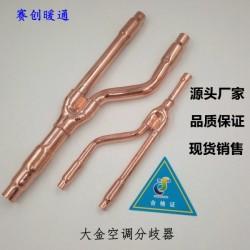 大金空调分歧器22T普通型工厂