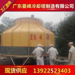 冷却塔填料菱峰80吨圆形玻璃钢散热水塔