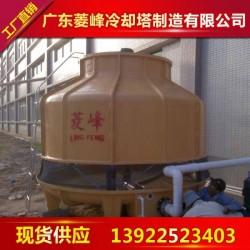 节能冷却塔菱峰50吨玻璃钢圆形散热水塔