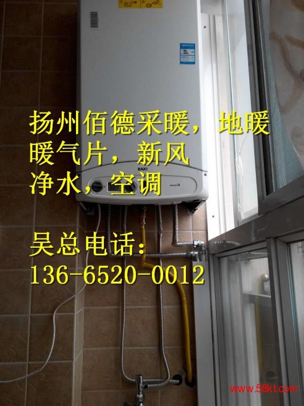 扬州八喜威能壁挂炉