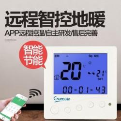 智能地暖温控器哪种好-春泉节能