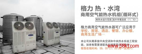 """""""热水湾""""循环型商用空气能热水器"""
