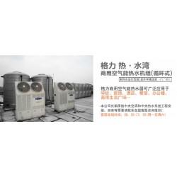 """""""热水湾""""循环型商用空气能热水器, 安全环保 高效节能"""