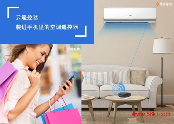 手机APP控制空调遥控器