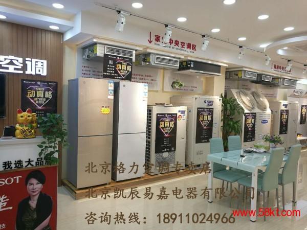 北京格力中央空调授权店 家用中央空调