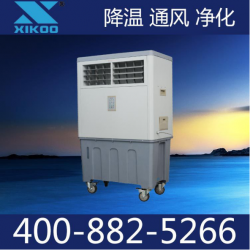 节能环保空调冷风机移动空调xk85sy