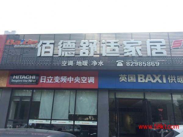 扬州采暖地暖门店