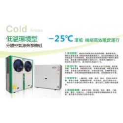 谱德 空气能低温热泵 节能环保