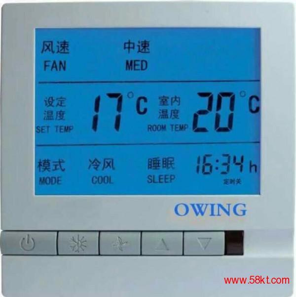 中央空调温控器 风机盘管控制面板