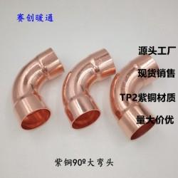 实力工厂紫铜90º大弯头双承口