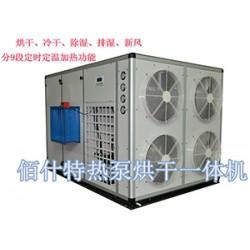 热泵烘干一体机