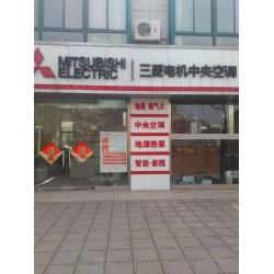 南通三菱电机中央空调旗舰店
