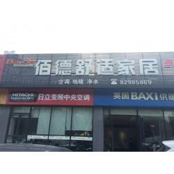 扬州美意水源热泵门店