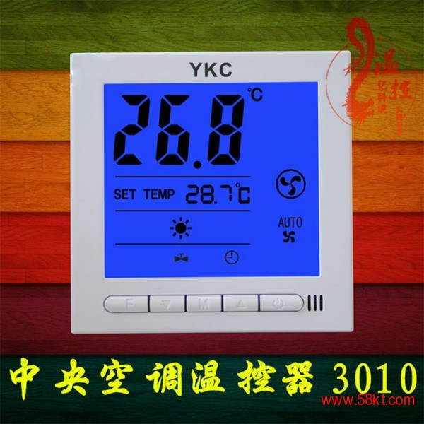 中央空调三速液晶开关风机盘管温控器