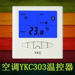 YKC303中央空调大液晶房间温度控制器