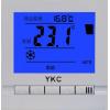 亿科成YKC806中央空调风机盘管温控器