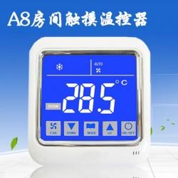 触摸屏大液晶空调温控器家用商用空调