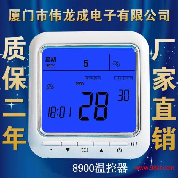 亿科成YKC8900超大液晶电地暖温控器