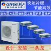 格力中央空调家用商用中央空调一拖多