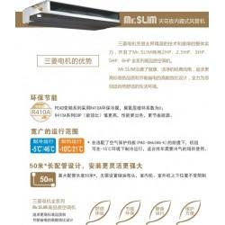 南通三菱电机中央空调风管机系列