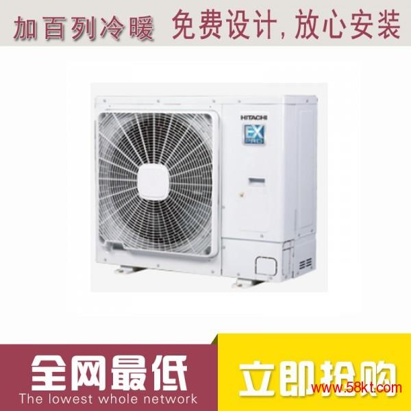 日立家用中央空调 变频中央空调